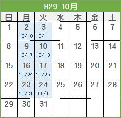 平成29年10月(二輪)