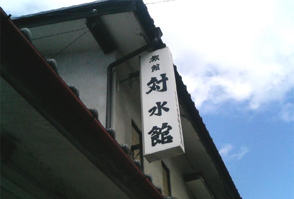 木崎温泉対水館