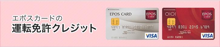 エポスカードの運転免許クレジット