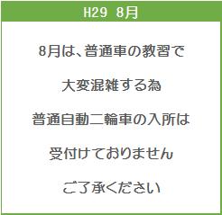 平成29年8月(二輪)