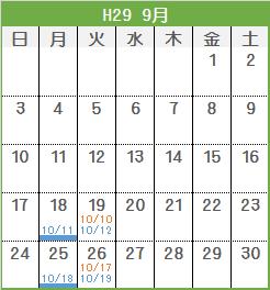 平成29年9月(普+二)