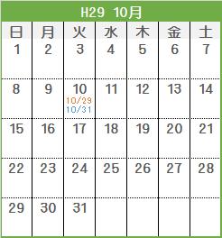 平成29年10月(普+二)