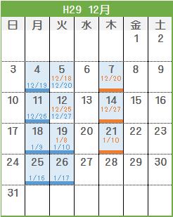 平成29年12月入所日