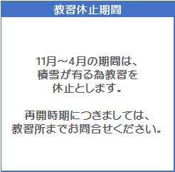 11月~4月(二輪)